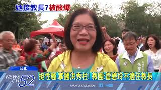 20180710中天新聞 挺性騷、掌摑洪秀柱! 教團:管碧玲不適任教長