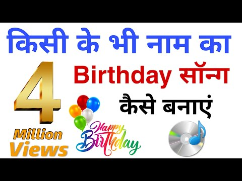How To Make Birthday Song Of Your Name  Personalized Happy Birthday Song
