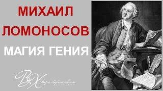 МИХАИЛ  ЛОМОНОСОВ -