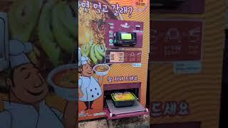 라면자판기