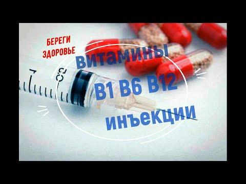 Витамины B1,  B6, B12. Значение для здоровья в межсезонье.