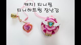캐치 티니핑 장난감 티니하트윙 언박싱
