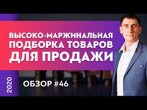 Обзор высоко-маржинальный товаров для продажи. Обзор #46 | Товарный бизнес | Александр Федяев