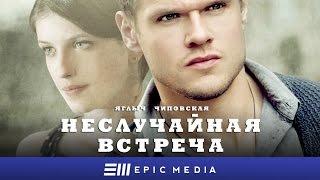 Download НЕСЛУЧАЙНАЯ ВСТРЕЧА - Серия 1 / Детектив Mp3 and Videos
