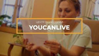Институт современной гештальт-терапии в Москве. Youcanlive