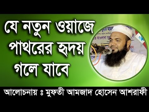 Bangla Waz Amjad Hussain Ashrafi যে নতুন ওয়াজে পাথরের হৃদয় গলে যাবে