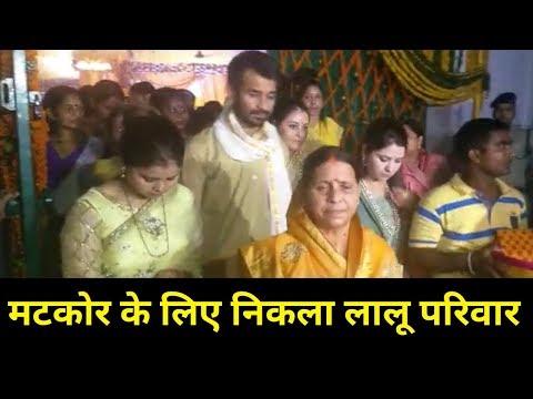 Tej Pratap का मटकोर : गीत गाते हुए चल रही हैं राबड़ी देवी समेत सभी बेटियां