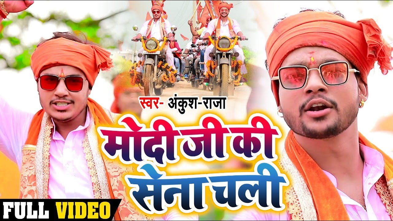 #VIDEO | #Ankush Raja | मोदी जी की सेना चली | राम भक्तो के लिए जलूस का गाना | Modi Ji Ki Sena Chali