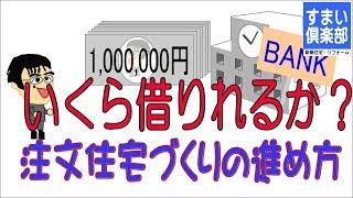 【004】借入限度額 注文住宅づくりの進め方 thumbnail