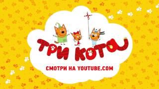 Три кота - В пятницу НОВАЯ СЕРИЯ - Дикие Приключения