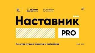 Конкурс НаставникPRO. Беляева Екатерина. Обучение и развитие