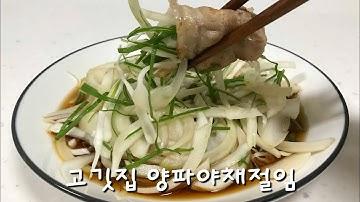 고깃집 양파절임♡간장소스만드는법♡고기먹을때 즉석으로 만들수 있는 초간단 레시피