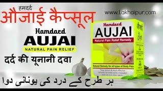हमदर्द औजाई, दर्द की नेचुरल दवा | Hamdard Aujai Capsule Review in Hindi/Urdu - Lakhaipurtv