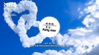 嗷嗷嗷 Lyrics -  萧全、Party man「 每日歌曲推荐 #231」#歌曲的歌词