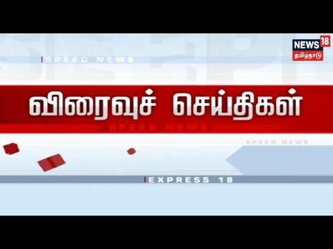 Top Express News Today | News 18 Tamil | 07.01.2019