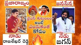 Pawan kalyan Speech Deference Praja Rajyam Party and Janasena Party   Political Qube
