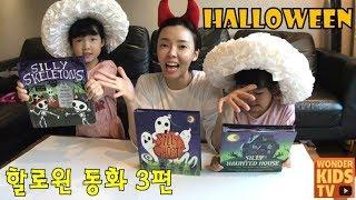(할로윈 특집) 할로윈 동화 3편연속 이상한 해골과 유령의집 halloween silly skeletons l silly haunted house l silly gost
