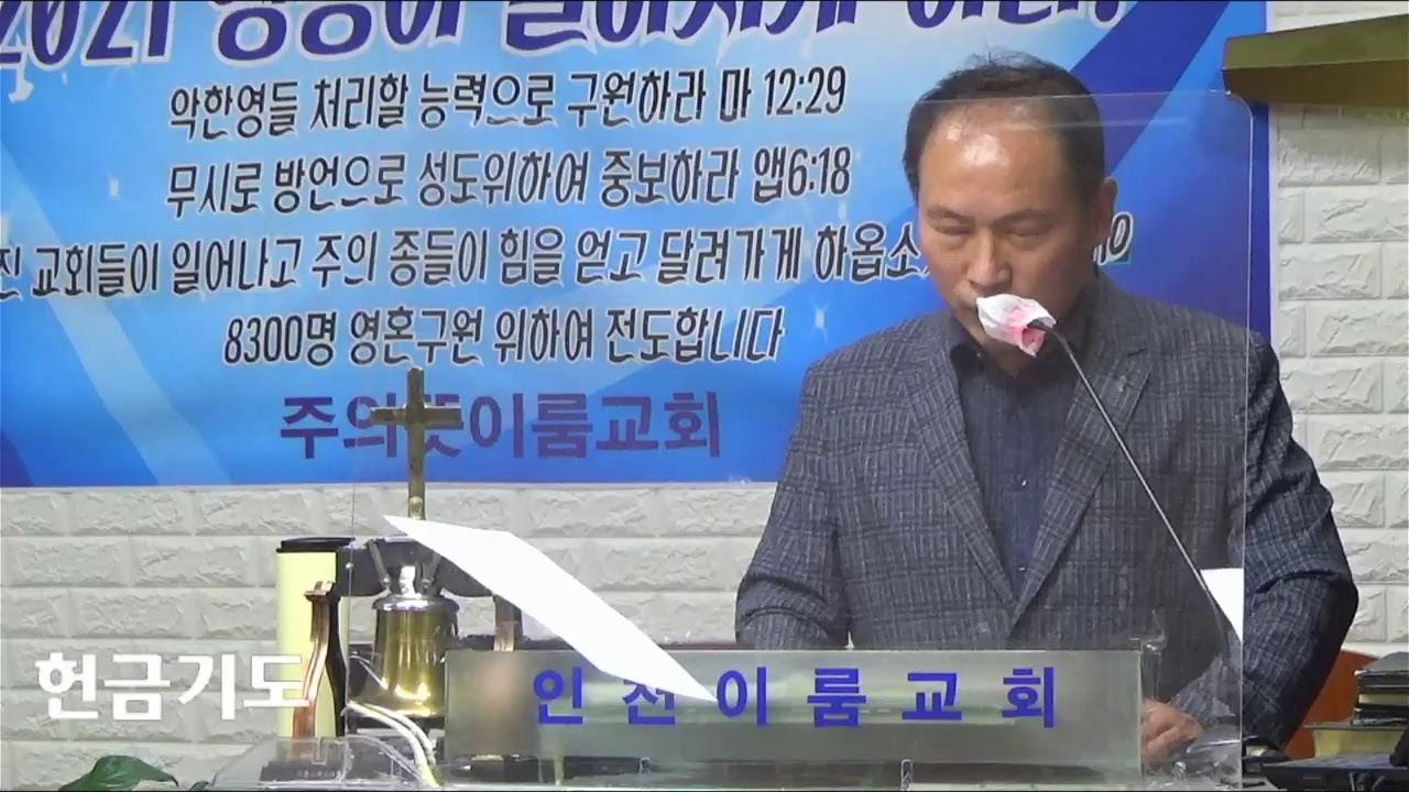 인천이룸교회 주일 예배 실시간 방송