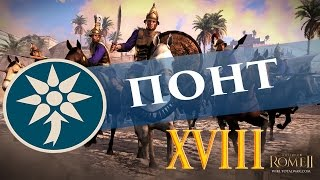 Total War Rome 2 Понт - Эпичные Битвы #18