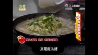 20140523 阿基師 竹筍鹹粥