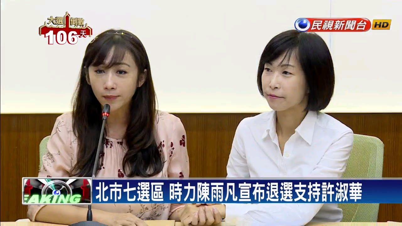 「整合民調」落後許淑華 陳雨凡退選北市立委-民視新聞 - YouTube
