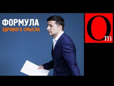 Формула здравого смысла, которую пока не открыли в России