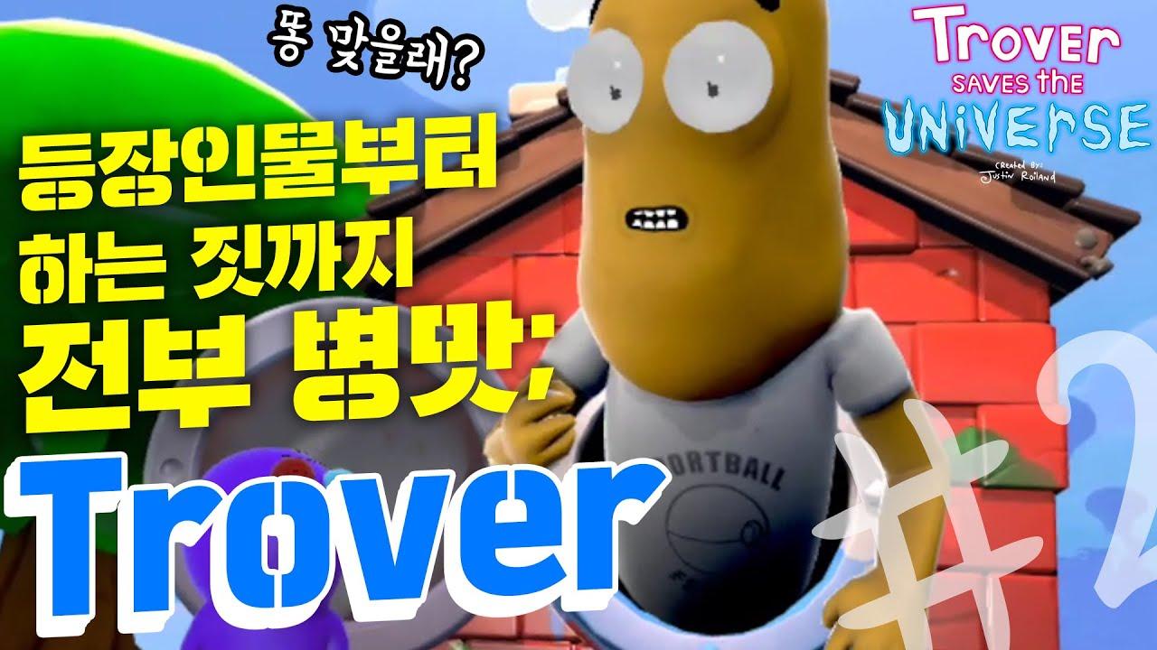 병맛한스푼. VR게임 Trover | 덤덤 VR