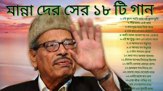 Manna Dey song's।।popular bengali  song's।।Manna Dey bangla gan/ Manna Dey adhunik bangla  gan.