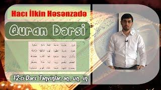 Hacı İlkin Həsənzadə Quran Dərsi (12) Tənvinlər (ən in un)