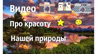 Видео про красоту нашей природы II Videos about the beauty of our nature(Всем привет,это видео про красоту нашей природы Она красива и так и тянет к себе,я один люблю природу??? Видим..., 2016-07-21T15:47:59.000Z)