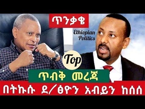 Ethiopian – አስደንጋጭ ጥብቅ መረጃ ውሎ ሳያድር ከአክሱም መልስ ደ/ፅዮን አስደንጋጭ ክስ አቀረበ