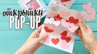 Скрапбукинг МК: Pop-up конструкции в открытках на день Святого Валентина / Интерактивные открытки