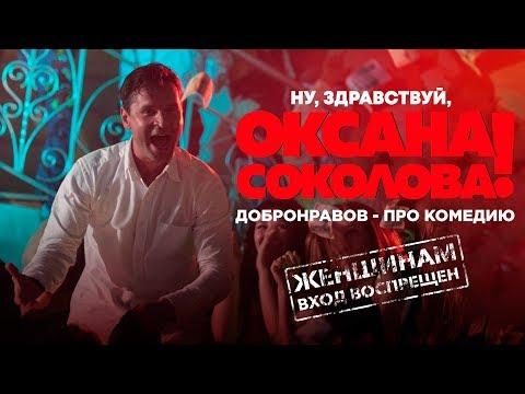 """Виктор Добронравов: """"Он говорит женским голосом, но женственным не становится"""""""