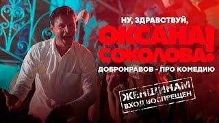 Виктор Добронравов: