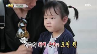 슈퍼맨이 돌아왔다 The Return of Superman - 로희, 기태영 뽀뽀에 ˝하지마요~˝ 밀당 요정.20170702