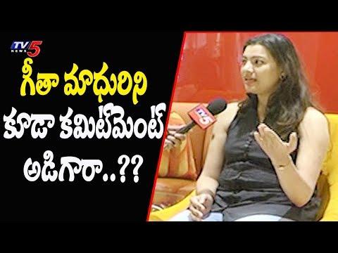 ఇండస్ట్రీలో గీత మధురిని కూడా అడిగారా?   Singer Geetha Madhuri About Casting Couch In Tollywood   TV5