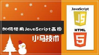 【JavaScript】如何实现使用JavaScript画图呢?用HTML5画布(Canvas)呀