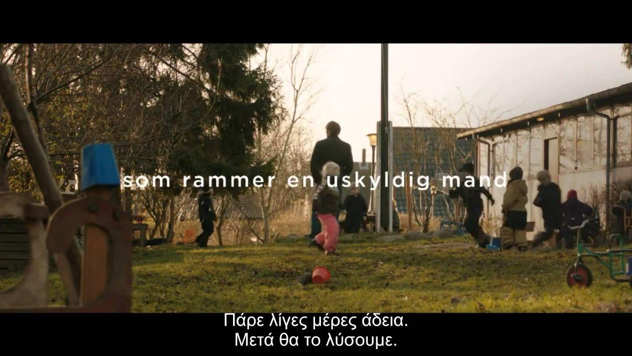 ΤΟ ΚΥΝΗΓΙ (The Hunt) Official Trailer HD - Greek Subtitles