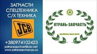Запчасти JCB - yatranzapchast.pp.ua(Запчасти JCB: +38 (097) 410-24-23 http://yatranzapchast.pp.ua yatranzapchast@ukr.net запчасти jcb запчасти jcb 3cx jcb запчасти украина погрузчик..., 2016-01-30T19:16:15.000Z)