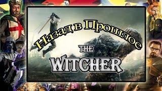 Назад в прошлое | The Witcher