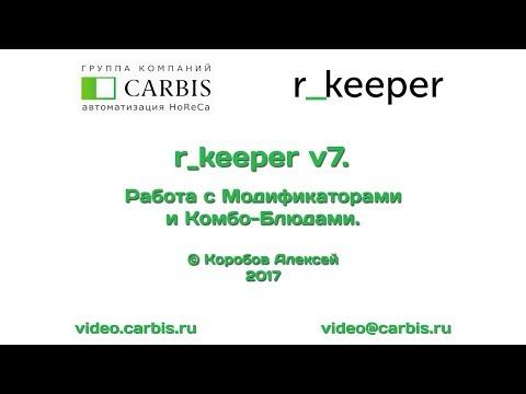 R_keeper V7. Работа с Модификаторами и Комбо-Блюдами.