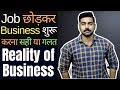 Why 80% New Business Fail ? | 5 Points to Consider before Starting Business | Startups | 2019