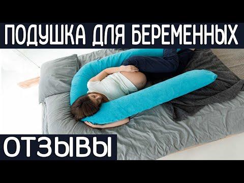 Подушка для беременных! ОТЗЫВЫ!