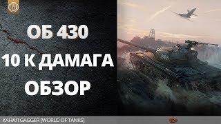 Об'єкт 430 - Гайд  Огляд