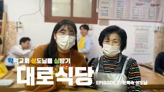 [학성기] Ep2. 대로식당(feat. 오옥숙 성도)