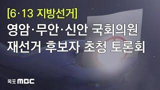 영암·무안·신안 국회의원 재선거 후보자(서삼석,이윤석) 초청토론회 [6·13전국동시지방선거]
