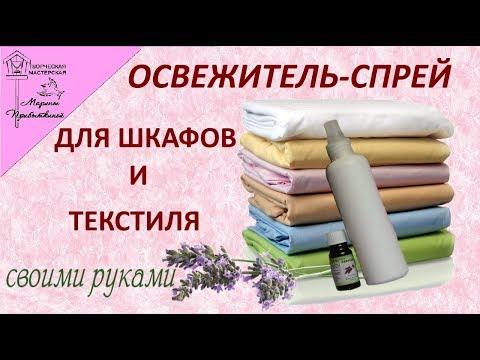 Освежитель для шкафов и текстиля своими руками