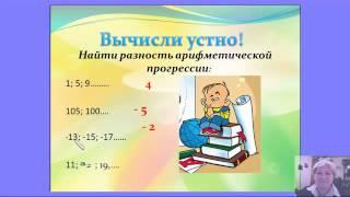 9 класс Арифметическая прогрессия. Формула n-ого члена арифметической прогрессии.