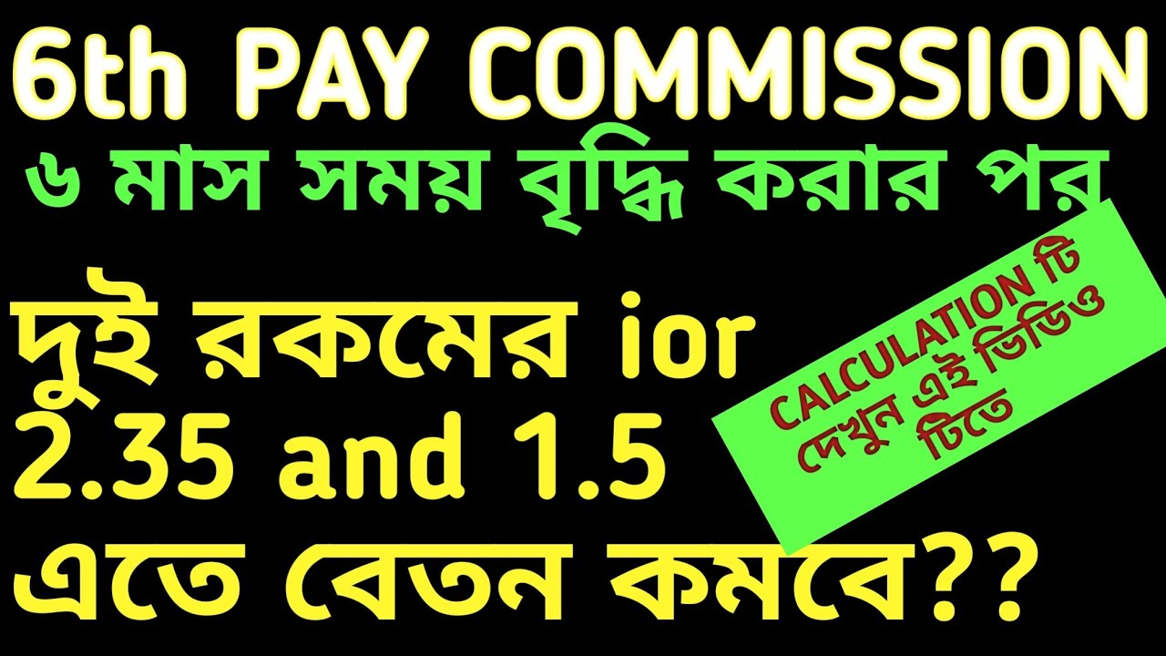 New Calculation Formula For 6th Pay Commission