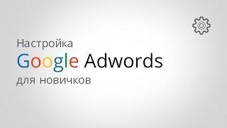 Мастер класс по настройке Google Adwords